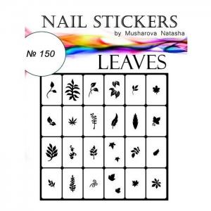 №150 Трафареты-наклейки для Nail Art, листья