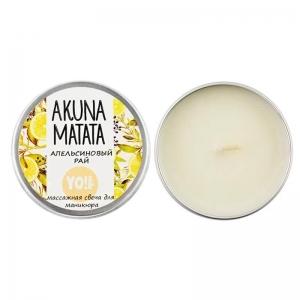 Yo!Nails Массажные свечи AKUNA MATATA, Апельсиновый рай, 30мл