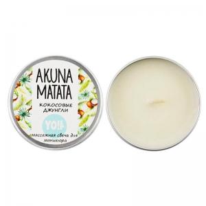 Yo!Nails Массажные свечи AKUNA MATATA, Кокосовые джунгли, 30мл