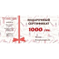 Подарочный сертификат на 1000 грн. Условия использования