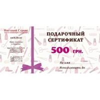 Подарочный сертификат на 500 грн. Условия использования