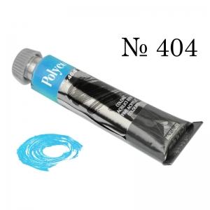 Краска акриловая Polycolor № 404 голубая пастель шт
