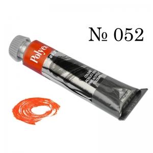 Краска акриловая Polycolor № 052 Оранжевый яркий шт