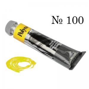 Краска акриловая Polycolor № 100 Лимонный желтый шт