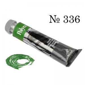 Краска акриловая Polycolor № 336  Хром зеленый шт