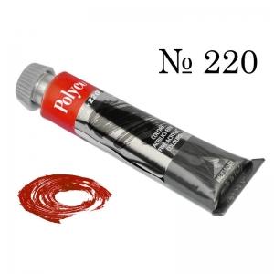Краска акриловая Polycolor № 220  Красный яркий шт