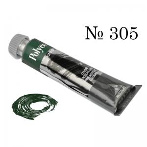Краска акриловая Polycolor № 305 зеленый яркий темный шт