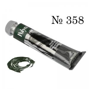 Краска акриловая Polycolor № 358 Зеленый желчный шт