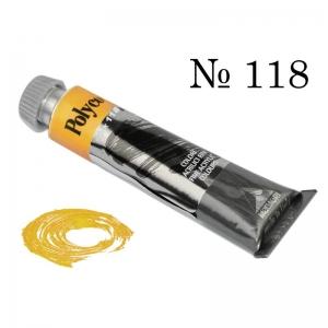 Краска акриловая Polycolor № 118 Желтый темный шт