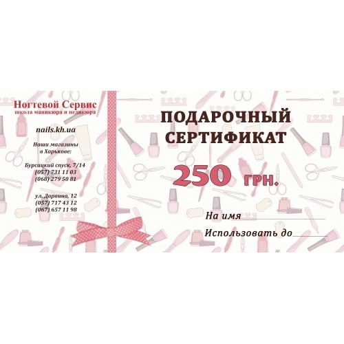 Подарочный сертификат на 250 грн. Условия использования.